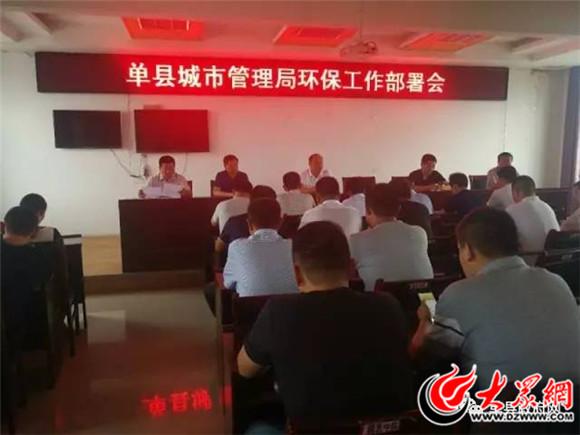 曹庚勇)7月19日,单县城管局召开环保工作部署会,会议由局长王广宏
